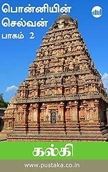Ponniyin Selvan - Part 2  (Tamil) by [Kalki]