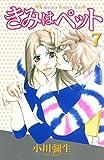 きみはペット(7) (Kissコミックス)