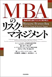 MBAのリスク・マネジメント―組織目標を達成するための絶対能力