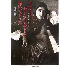 書籍『リリー、モーツァルトを弾いてください』Amazon商品写真