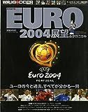 EURO(ユーロ)欧州選手権 2004展望&クロニクル ユーロの今と過去、すべてが分かる一冊 [雑誌] (EURO(ユーロ)欧州選手権)
