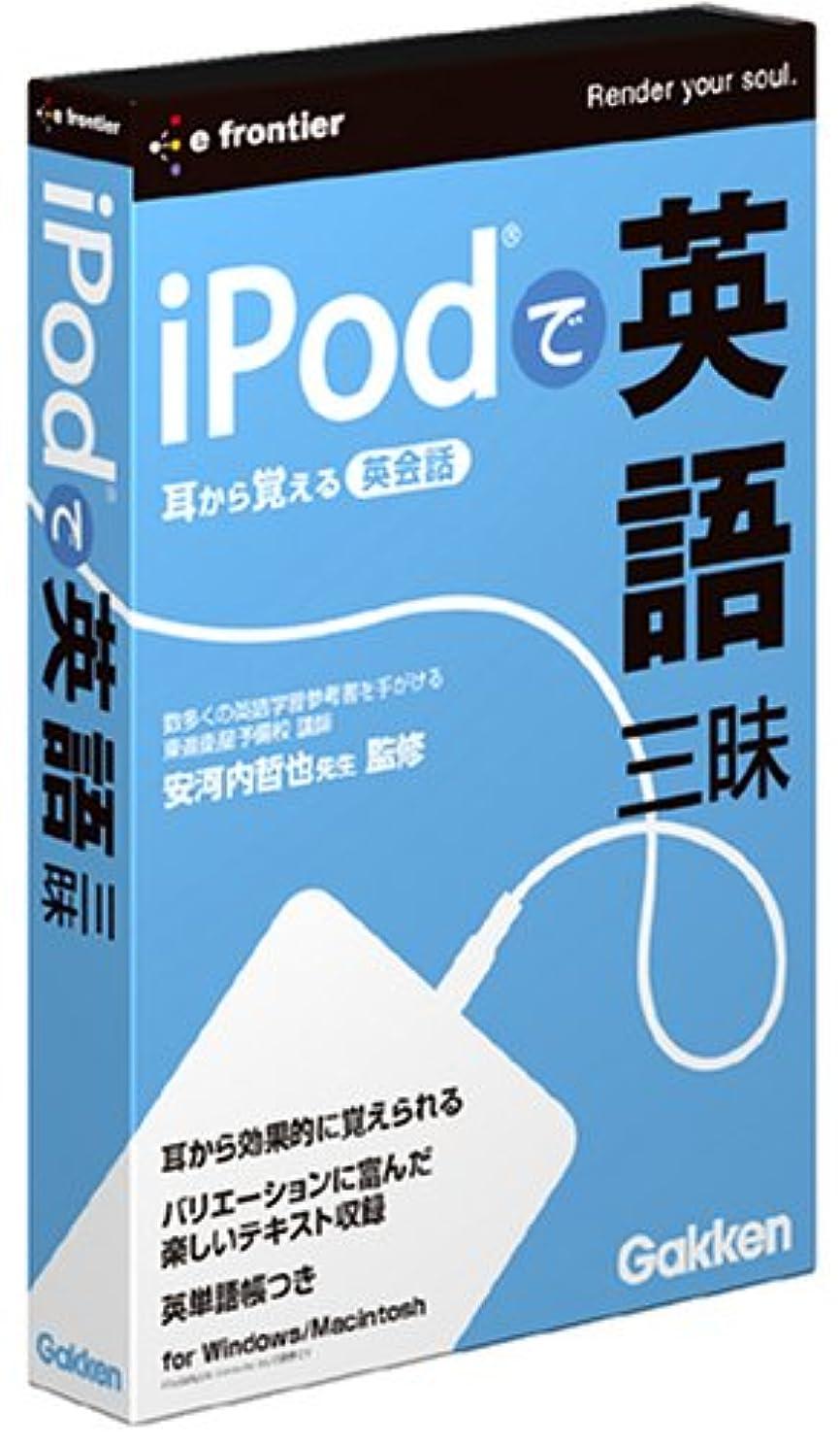 結核絶縁するテロイープライスシリーズ iPodで英語三昧