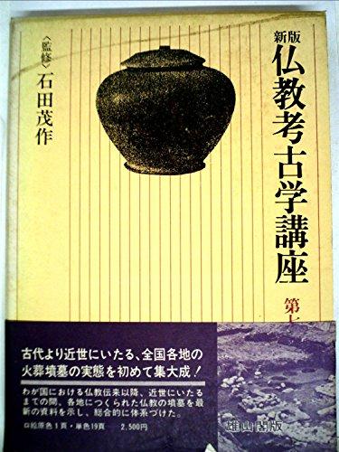 仏教考古学講座〈第7巻〉墳墓 (1975年)