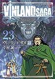 ヴィンランド・サガ(23) (アフタヌーンコミックス)