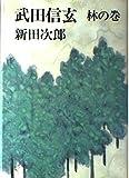 武田信玄〈林の巻〉