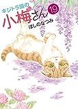 キジトラ猫の小梅さん (19) (ねこぱんちコミックス)