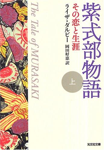 紫式部物語〈上〉―その恋と生涯 (光文社文庫)の詳細を見る