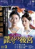 謀(たばか)りの後宮 DVD-BOX3[DVD]