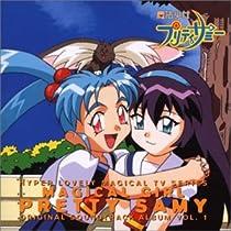 魔法少女プリティサミー 音楽編 Vol.1