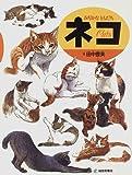 ネコ―みぢかなともだち (みぢかなかがく)
