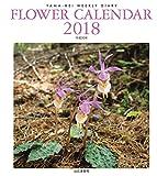 カレンダー2018 フラワーカレンダー FLOWER CALENDAR (ヤマケイカレンダー2018)
