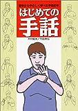 はじめての手話―初歩からやさしく学べる手話の本