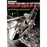 リパブリックF-105 サンダーチーフ  世界の傑作機シリーズ第4集