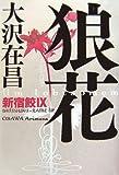 狼花  新宿鮫IX (新宿鮫 (9))