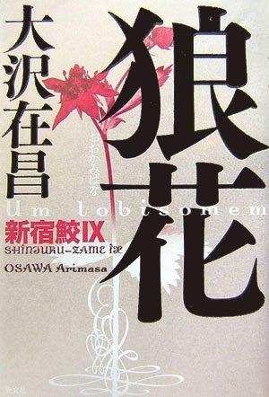 狼花  新宿鮫IX (新宿鮫 (9))の詳細を見る