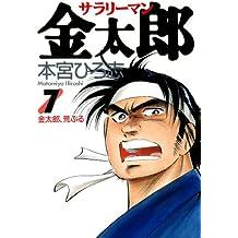 サラリーマン金太郎 第7巻