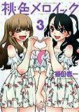 桃色メロイック 3 (ヤングキングコミックス)