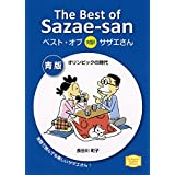 ベスト・オブ対訳サザエさん 青版 オリンピックの時代 The Best of Sazae-san (KODANSHA ENGLISH LIBRARY)