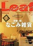 Leaf (リーフ) 2006年 05月号 [雑誌]