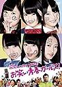 NMB48 げいにん THE MOVIEお笑い青春ガールズ (通常版) DVD