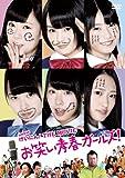 NMB48 げいにん!THE MOVIE お笑い青春ガールズ!<通常版>