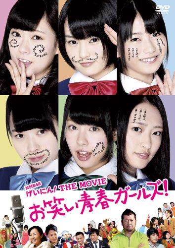 NMB48 げいにん! THE MOVIEお笑い青春ガールズ! (通常版) [DVD]の詳細を見る