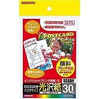 コクヨ インクジェット はがき用紙 光沢紙 30枚 KJ-GP3630 Japan