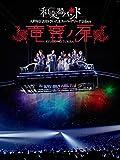 和楽器バンド 大新年会2019さいたまスーパーアリーナ2days ~竜宮ノ扉~(Blu-ray Disc)(通常盤)