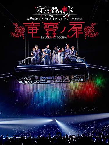 和楽器バンド 大新年会2019さいたまスーパーアリーナ2days ~竜宮ノ扉~(DVD)(通常盤)