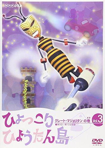 ひょっこりひょうたん島 グレート・マジョリタンの巻 Vol.3 [DVD]