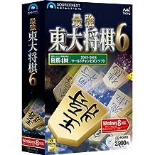 最強 東大将棋6|Win8対応