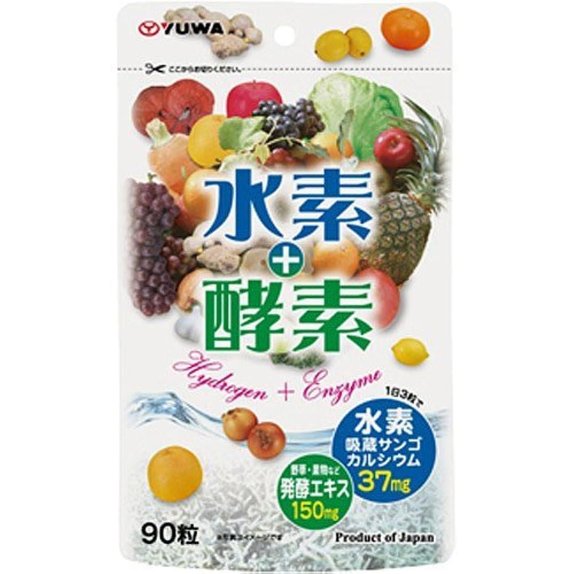 変換肥料類人猿ユーワ 水素+酵素 90粒
