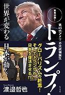 渡邉 哲也 (著)(4)新品: ¥ 1,0803点の新品/中古品を見る:¥ 1,080より