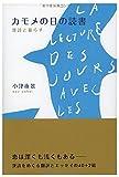 「カモメの日の読書 漢詩と暮らす」販売ページヘ