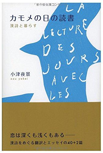 カモメの日の読書 漢詩と暮らす