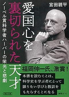愛国心を裏切られた天才 ノーベル賞科学者ハーバーの栄光と悲劇 (朝日文庫)