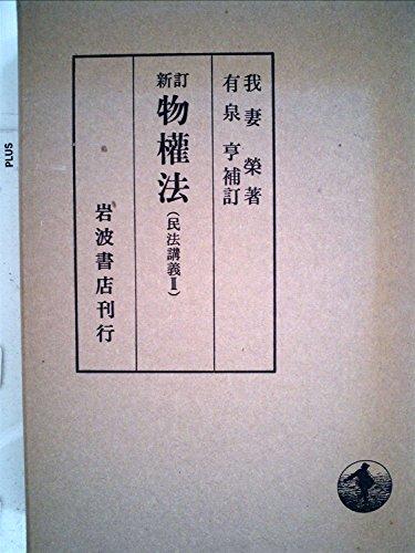 新訂 物権法 (民法講義 2)