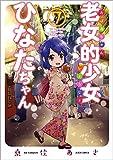 老女的少女ひなたちゃん コミック 1-7巻セット