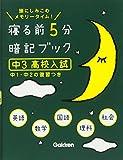 寝る前5分暗記ブック 中3高校入試 英語・数学・国語・理科・社会 中1・中2の復習つ……