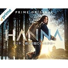 ハンナ ~殺人兵器になった少女~ シーズン1 (吹替版)