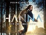 ハンナ ~殺人兵器になった少女~ シーズン1 (字幕版) (4K UHD)