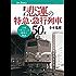 国鉄・JR 悲運の特急・急行列車50選 (キャンブックス)