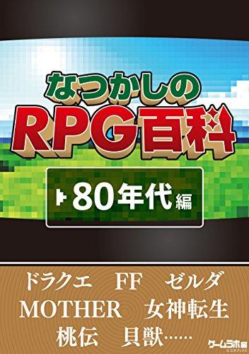 なつかしのRPG百科 '80年代編