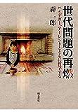 「世代問題の再燃――ハイデガー、アーレントとともに哲学する」販売ページヘ