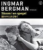 イングマール・ベルイマン 黄金期 Blu-ray BOX Part-4 画像