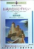お城の恋はむずかしい (エメラルドコミックス ハーレクインシリーズ)
