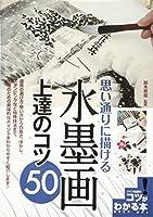 思い通りに描ける 水墨画 上達のコツ50 (コツがわかる本!)