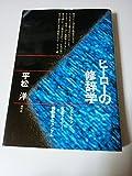 ヒーローの修辞学―ウルトラマン・仮面ライダー・機動戦士ガンダム