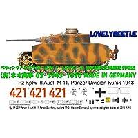 1/16戦車用デカール 3号 M型 第11戦車師団 クルスク 2279 TB /デカール