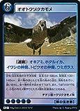 地球環境カードゲーム マイアース スタートパッケージ 海+川